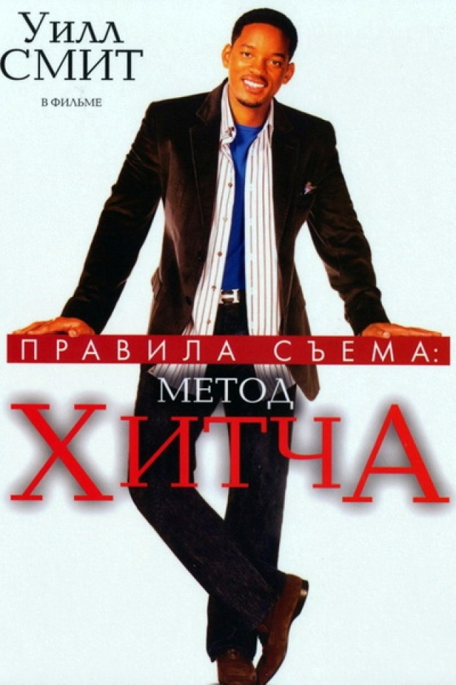 В российском прокате фильм получил неожиданную адаптацию, поскольку помимо имени главного героя появилась поясняющая сюжет трактовка.