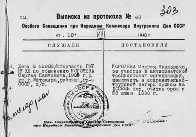 Во время допроса он был подвергнут пыткам: ему сломали обе челюсти . 27 сентября 1938 года Королев был приговорен к 10 годам в трудовых лагерях и к 5 годам поражения в правах, в 1944 году Королева освободили, а полностью реабилитировали лишь в 1957 году.
