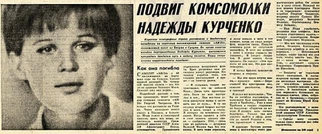 С этого момента на публикации подобного рода в СССР был наложен запрет, чтобы не плодить новых воздушных террористов.