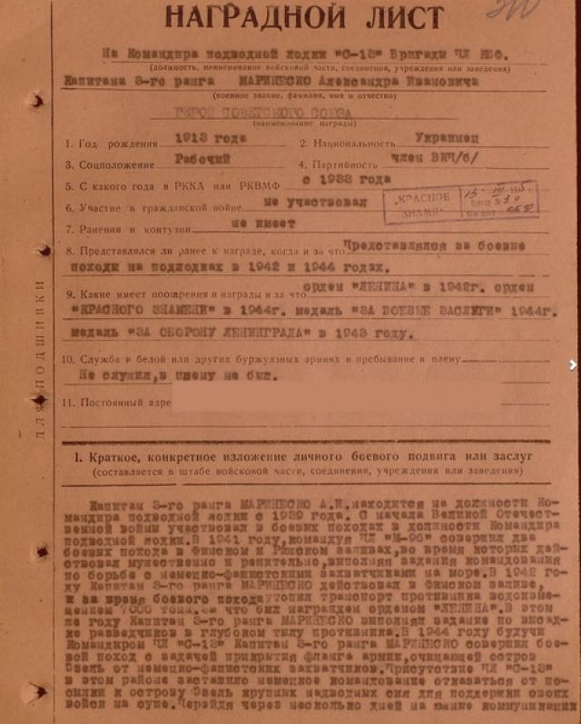 Командиру С-13 не только простили прежние прегрешения, но и представили его к званию Героя Советского Союза. Однако вышестоящее командование Золотую Звезду заменило орденом Красного Знамени.