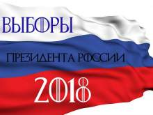 В России стартовала президентская кампания 2018 года: уже есть 23 претендента