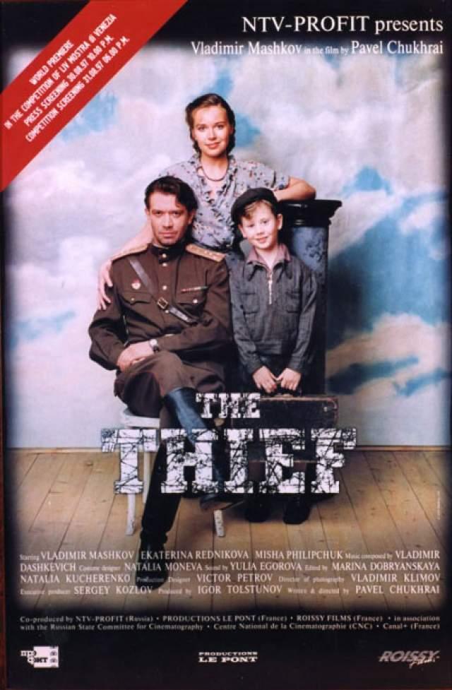 """Павел Чухрай, """"Вор"""" (1997). В 1998 году приз за лучший иностранный фильм получил нидерландский режиссер Майк ван Дим и его """"Характер""""."""