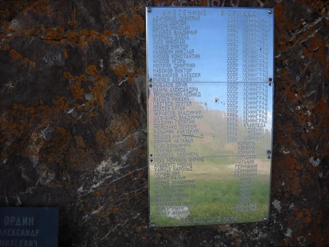 На Луковой поляне у подножия пика Ленина есть камень памяти с фамилиями не вернувшихся.