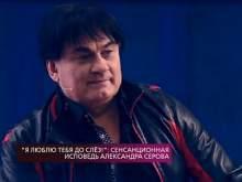 Певец Александр Серов признался, что изменял жене и встретился с экс-любовницей