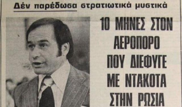 """Легально эмигрировать было нельзя, и пилот ВВС задумал улететь на военном самолете в СССР. """"Когда я приземлился на аэродроме в СССР , - рассказал Маньядакис, - никто меня не арестовал, наоборот, встретили очень радушно. Особенно, когда узнали, что я прошу политического убежища… После допросов и """"выяснения личности"""" меня отправили в Ташкент, где в те времена жило много греческих политэмигрантов из России. Дали там квартиру, помогли выучить русский язык, а потом предоставили и работу"""" ."""