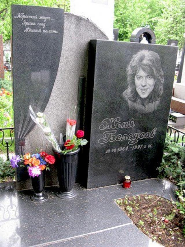В конце апреля 1997 года в институте Склифософского Белоусову была проведена операция на головном мозге. Евгений прожил еще около месяца и скончался в ночь с 1 на 2 июня 1997 года в том же медицинском учреждении.
