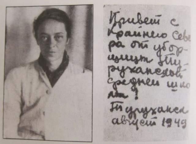 27 августа 1939 года была арестована органами НКВД и осуждена по статье 58-6 (шпионаж) на 8 лет исправительно-трудовых лагерей, под пытками вынуждена была дать показания против отца.