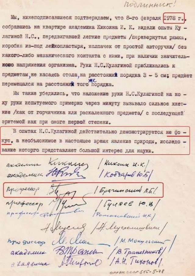 """Вплоть до своей смерти в 1990-м году Нинель Кулагина считалась одним из самых сильных экстрасенсов XX-го века, а связанные с ней необъяснимые явления получили обозначение """"К-феномен""""."""