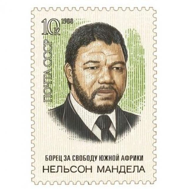 Советский союз не был исключением. В СССР считали, что нет хуже доли на свете, чем оказаться чернокожим в ЮАР. В 1988 году была выпущена почтовая марка СССР, посвященная Манделе.