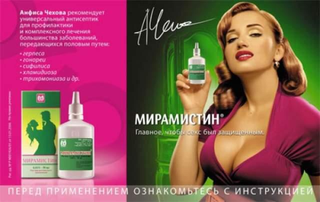Анфиса Чехова рекламирует универсальный антисептик для профилактики и лечения венерических заболеваний.