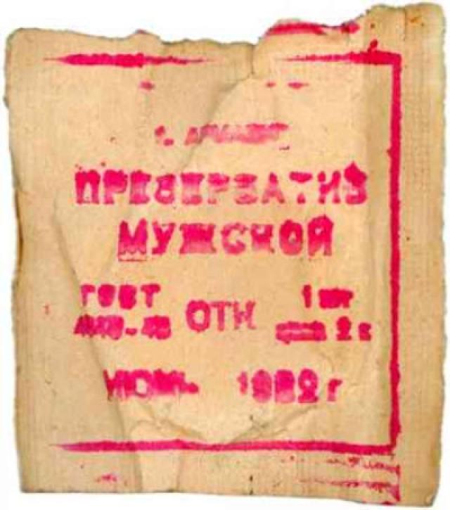 1976. Завод в Баковке под Москвой стал самым большим в СССР изготовителем резиновых товаров для интимных целей. Дизайн упаковки напоминает троллейбусные абонементы.