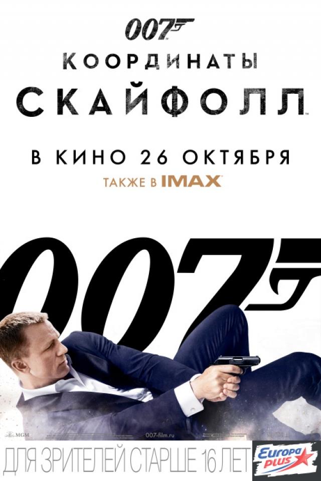 """В оригинале остается загадкой что же такое """"""""007: Координаты """"Скайфол"""", российским зрителям с самого начала ясно, что это координаты."""