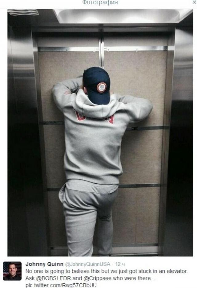 Американский бобслеист Джонни Куинн на Олимпиаде прославился тем, что был вынужден выломать заклинившую дверь, чтобы выйти из душа, а потом застрял в лифте.