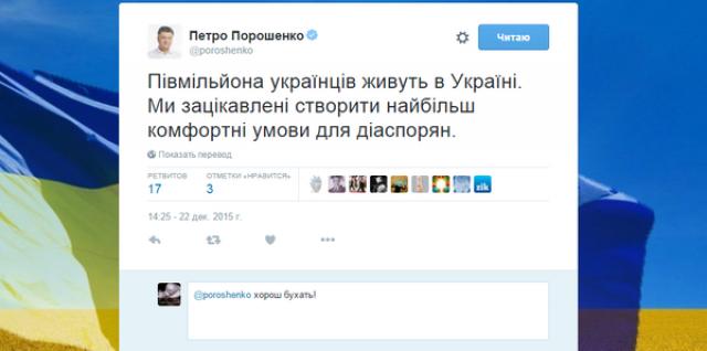 """На его странице в Twitter появилось сообщение о том, что """"полмиллиона украинцев живут в Украине"""" и власть заинтересована в том, чтобы создать наиболее комфортные условия для представителей диаспоры""""."""