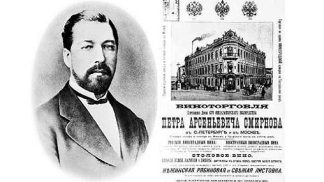 Петр Смирнов. Основателя легендарного бренда Smirnoff — Петр Арсеньевич Смирнов — выкупил из крепостных отец в 1857 году.