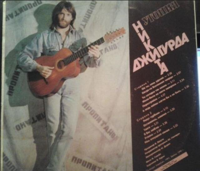 Однако, узнаете ли вы этого эпатажного мужчину в таком скромном исполнителе, который пел песни под гитару начиная с 1985 года.
