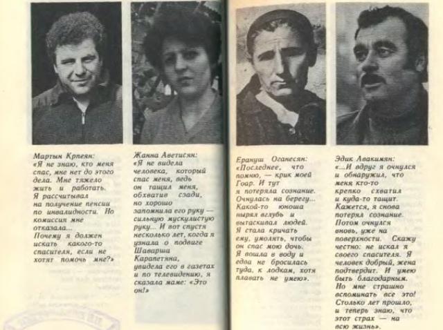 Помимо этого в озеро поступали отходы жизнедеятельности жителей столицы Советской Армении.