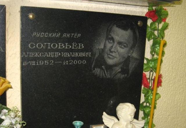 """Опознали тело только 21 января, кто-то из сотрудников морга, сказал, что умерший похож на Красавчика из """"Зеленого фургона"""", для опознания пригласили Дмитрия Харатьяна, исполнителя главной роли, который и засвидетельствовал личность покойного. Убийца найден не был, также как и возможные мотивы."""