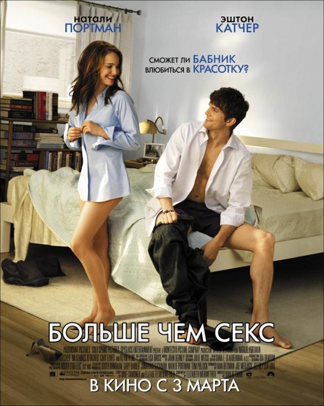 """Чем продиктован подобный перевод в российском прокате - загадка, видимо словом """"секс"""" можно привлечь больше зрителей."""