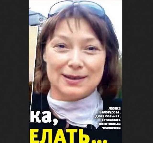 В 2002 году у актрисы обнаружили рак. Тогда Лариса смогла победить недуг, но он вернулся снова. В 2015 году одна из самых красивых актрис советского кино скончалась от онкологии.