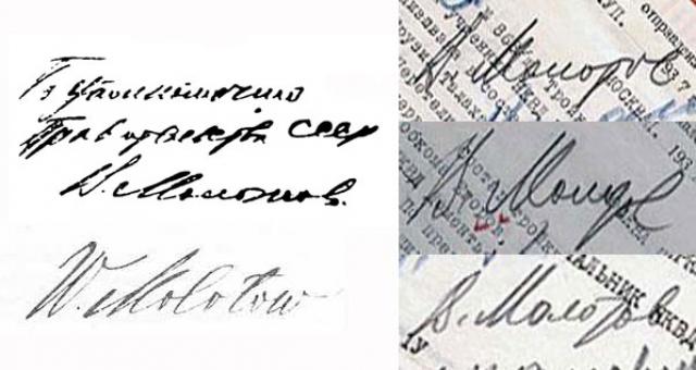 Во-вторых, графологическая экспертиза подтверждает, что подпись Молотова на этом документе не соответствуют оригиналу. В-третьих, документ составлен с грубыми орфографическими ошибками.