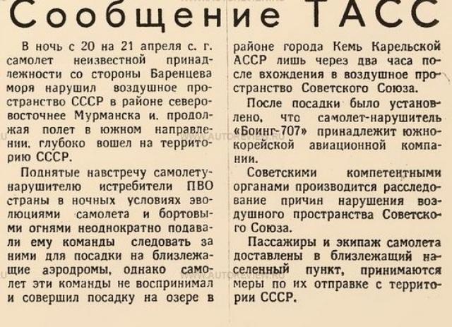 Над последним он и был перехвачен, а затем сбит советским истребителем Су-15, после чего рухнул в пролив Лаперуза в 37 километрах к юго-западу от Сахалина.