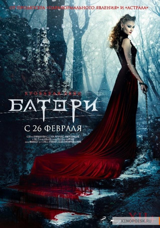 Кровавая леди Батори (2015). Роль Елизаветы Батори, занесенной в Книгу рекордов Гиннесса как женщина, совершившая самое большое количество убийств, исполнила Светлана Ходченкова.