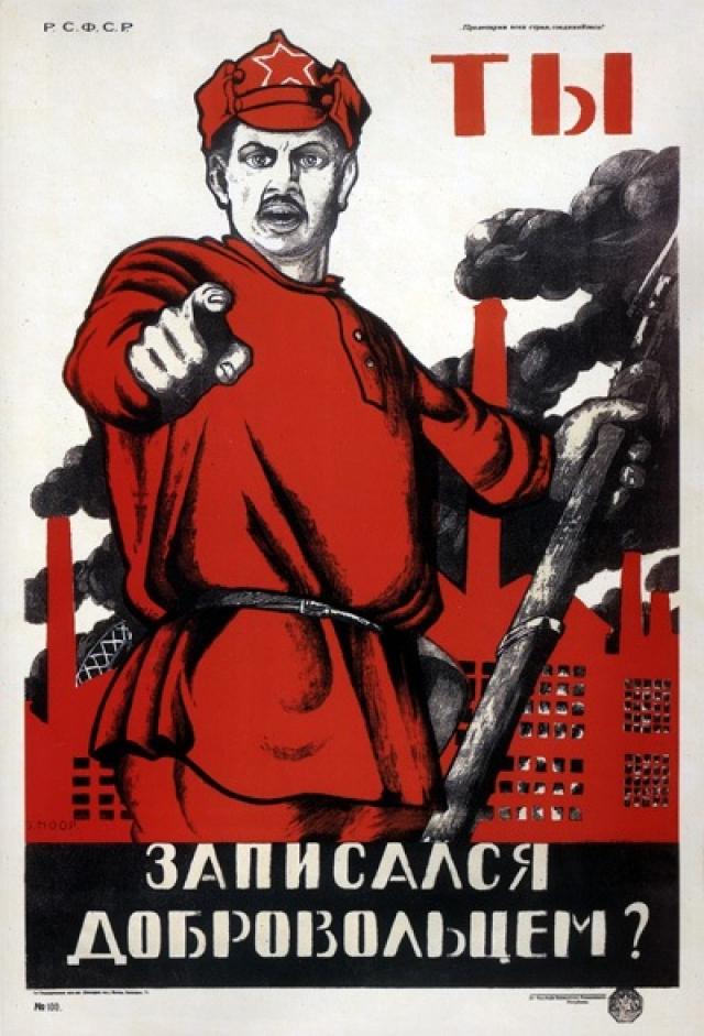 """Плакат """"Ты записался добровольцем?"""" . Плакат появился в самом конце Гражданской войны и призывал вступить в ряды Красной Армии."""