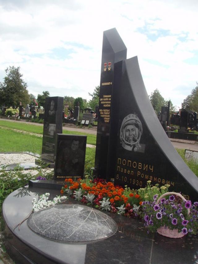 Умер в ночь на 30 сентября 2009 года в Гурзуфе от инсульта, похоронен в Москве на Троекуровском кладбище.