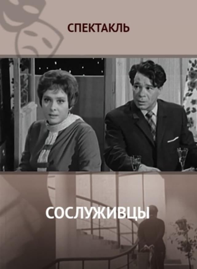 """Всюду """"Сослуживцы"""" шли с неизменным успехом, который и побудил Эльдара Рязанова снять на основе пьесы фильм, хотя непосредственным толчком, по словам режиссера, стала неудачная, на его взгляд, телепостановка комедии."""