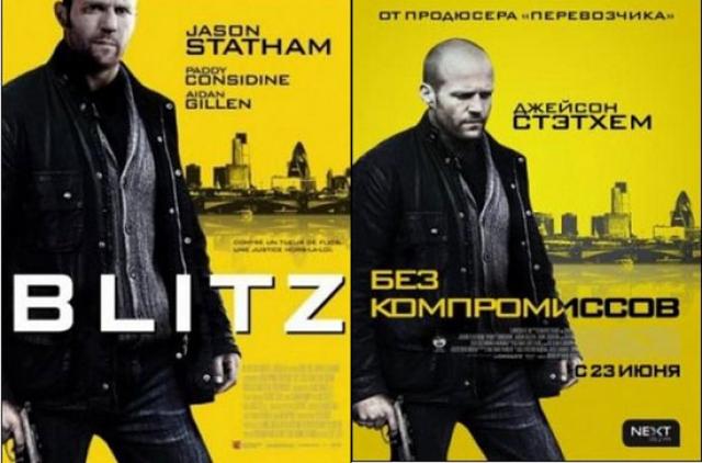 """""""Без компромиссов"""" . Фильм """"Blitz"""" в оригинале переводится как """"Молния"""" - главное прозвище главного героя."""