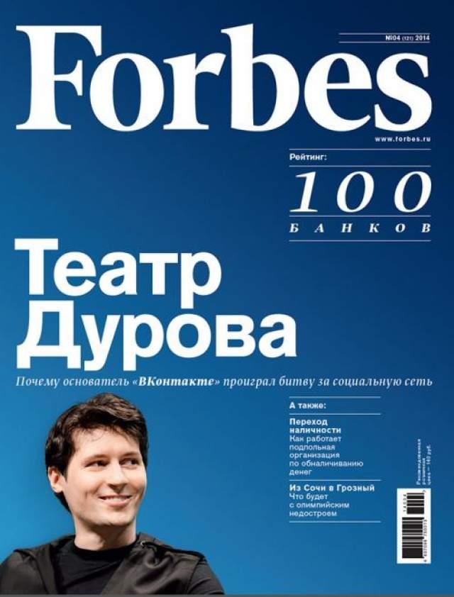 Всего через год - в 2011 году Дуров, обладающий состоянием в 7,9 миллиарда рублей, занимал 350-е место в рейтинге российских миллиардеров.