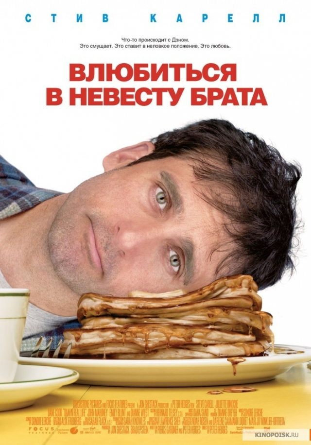 По сюжету Дэн влюбляется в невесту собственного брата, что и решили выдать российские прокатчики прямо в названии.
