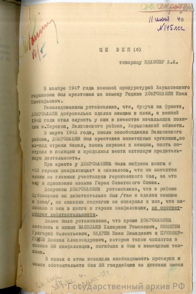 А через два с половиной года после окончания войны в Белоруссии за пособничество немцам в годы оккупации был арестован Добробабин Иван Евстафьевич, тот самый сержант Добробабин, который командовал взводом погибших героев-панфиловцев.