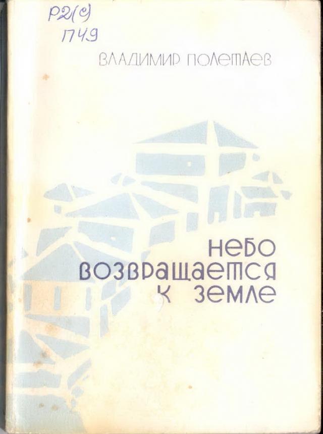 """В 1983 году в тбилисском издательстве """"Мерани"""" вышла книга """"Небо возвращается к земле"""", в которой собраны почти все стихи и переводы Полетаева."""