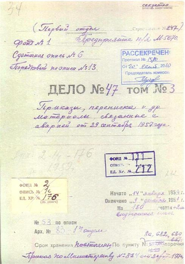 В течение длительного времени в Советском Союзе об этой крупной аварии ничего не сообщалось.