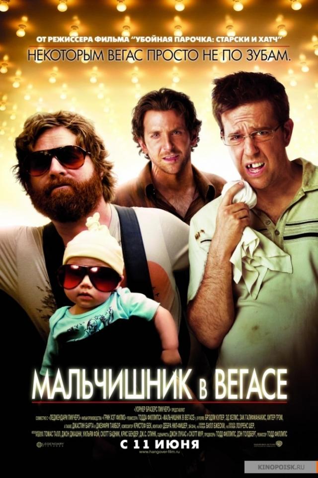 """Через три года название продолжения комедии - """"The Hangover: Part II"""" - перевели еще более развернуто - """"Мальчишник 2: Из Вегаса в Бангкок""""."""