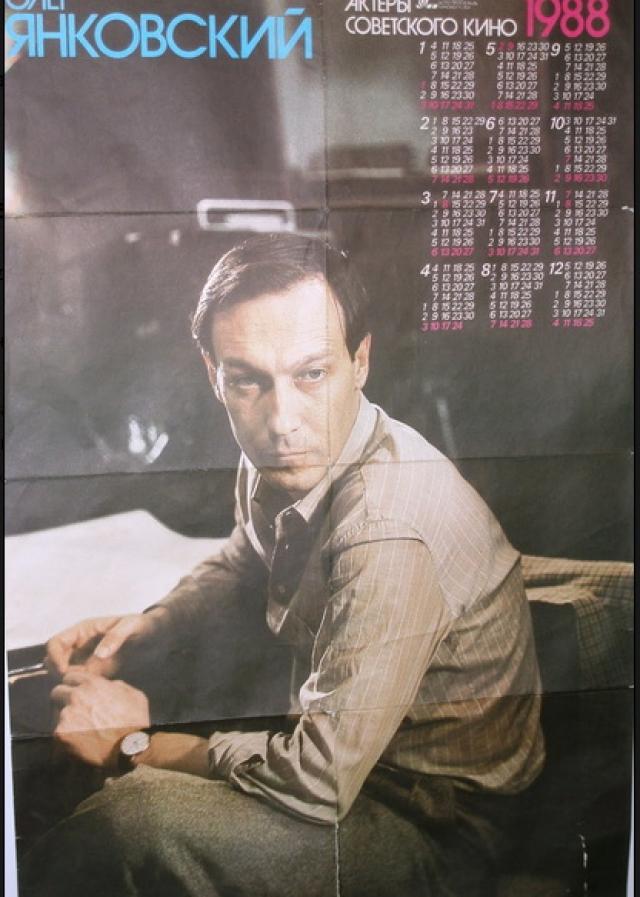 Но самая конспирологическая версия готовящегося теракта была связана с ... настенным плакатом-календарем с изображением артиста Олега Янковского, который висел во многих домах жителей всего Советского Союза.