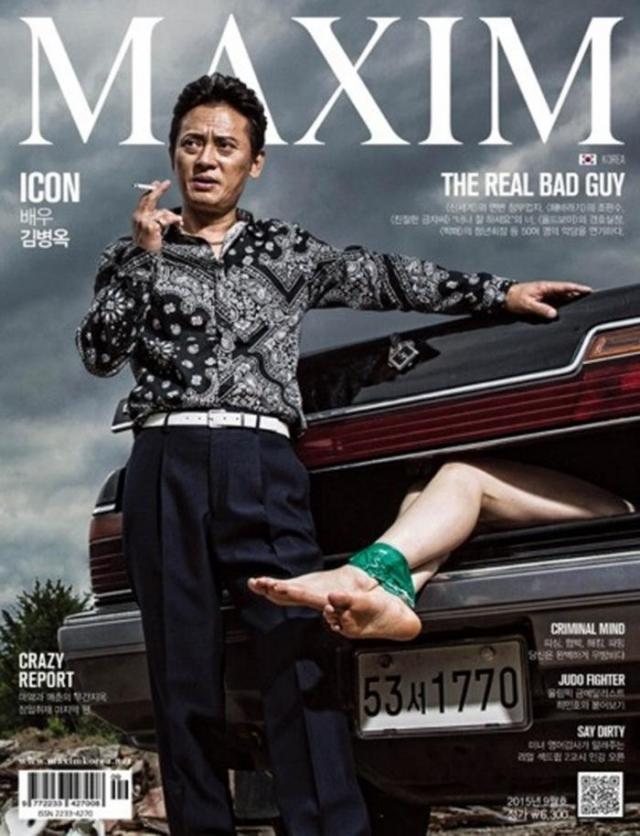 """Корейское издание журнала """"Максим"""" высказало сожаления по поводу сентябрьской обложки 2015 года, на которой изобразили сексуальное насилие в позитивном ключе."""