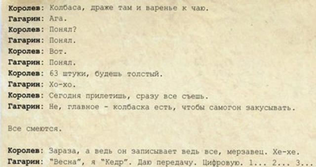 Известные кадры съемки переговоров Юрия Гагарина в кабине корабля и главного конструктора Сергея Королева на командном пункте - это имитация, сделанная в более поздний период.