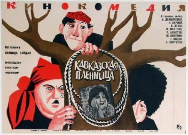 """На четвертом месте """"Кавказская пленница, или Новые приключения Шурика"""" - кинофильм Леонида Гайдая, снятый в 1966 году."""
