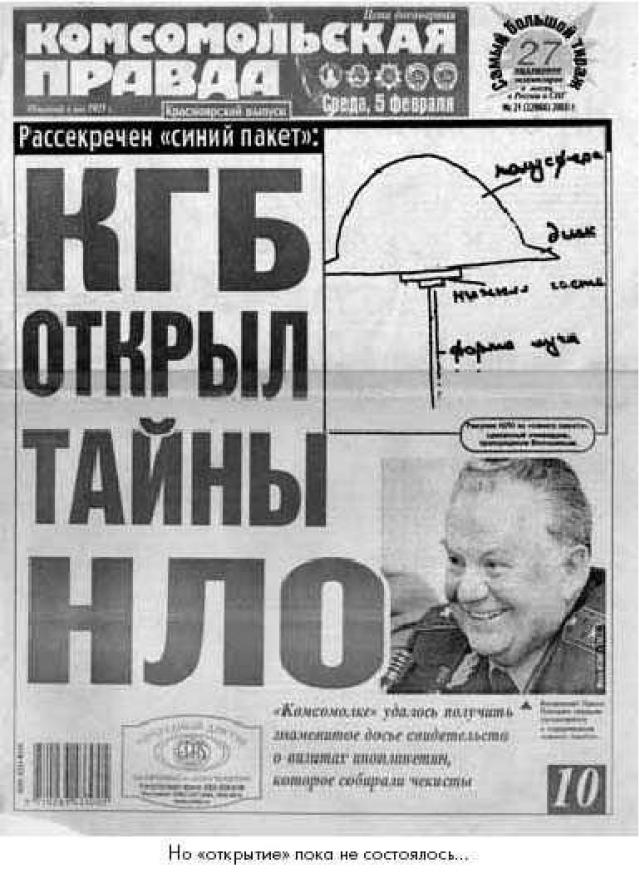 """В ноябре 2001 г. журнал """"МУФОН УФО Джорнал"""", выпускаемый американской авторитетной уфологической организацией МУФОН, опубликовал любопытную статью под названием """"Синий пакет"""" КГБ раскрывает факты обстрелов и посадок НЛО в СССР""""."""