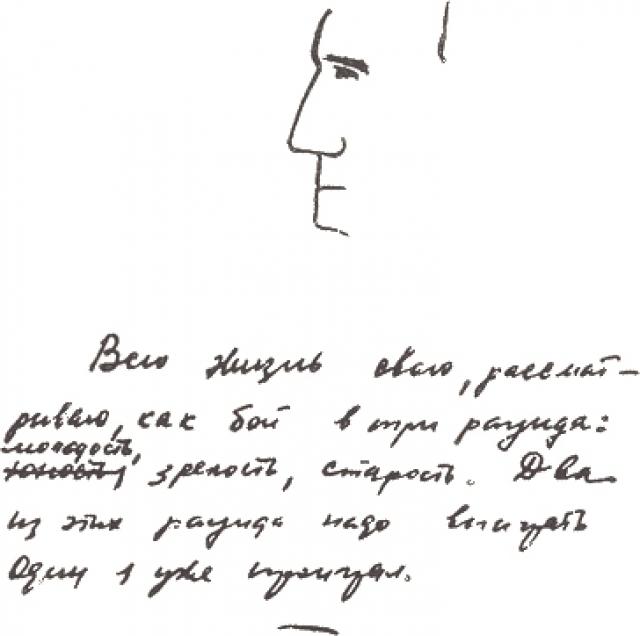 """С успехами в кино начала налаживаться и литературная судьба Шукшина. С третьего курса, по совету Ромма, он стал рассылать свои рассказы по всем столичным редакциям в надежде, что какая-нибудь из них обратит внимание на его труды. И не зря. В 1958 году в журнале """"Смена"""" был опубликован его рассказ """"Двое на телеге""""."""