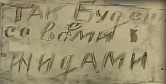"""В доме была оставлена записка: """"Так будет со всеми жидами!"""". Первой версией следствия стало то, что преступление совершено на национальной почве."""