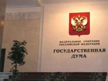 Депутаты Госдумы согласились простить россиянам долги по налогам