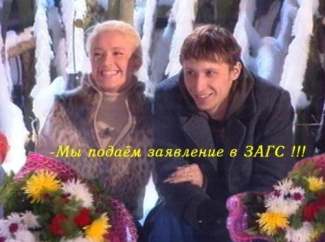 Биби и Пипи (Оксана Захаревская и Володя Руцкий). Рок-музыкант и 18-летняя наивная девушка были одной из самых ярких пар проекта.