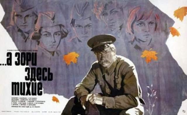 """Десятое место. """"А зори здесь тихие"""" - двухсерийный художественный фильм, снятый в 1972 году по одноименной повести Б.Васильева режиссером С.Ростоцким."""
