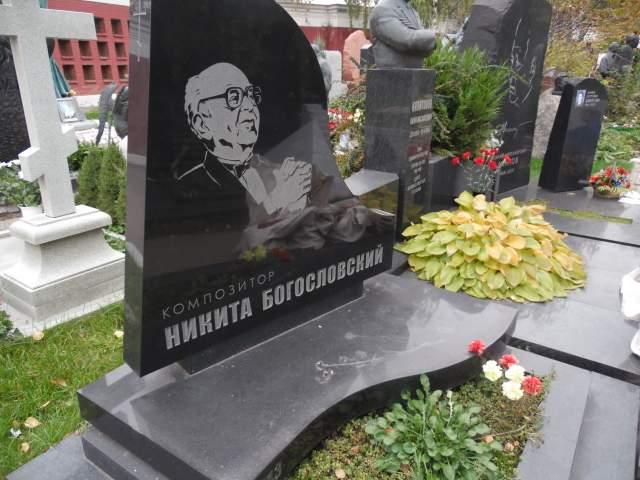 Никита Богословский. Музыка композитора звучит во множестве советских фильмов, а его надгробие на Новодевичьем кладбище выполнено в форме крышки рояля.