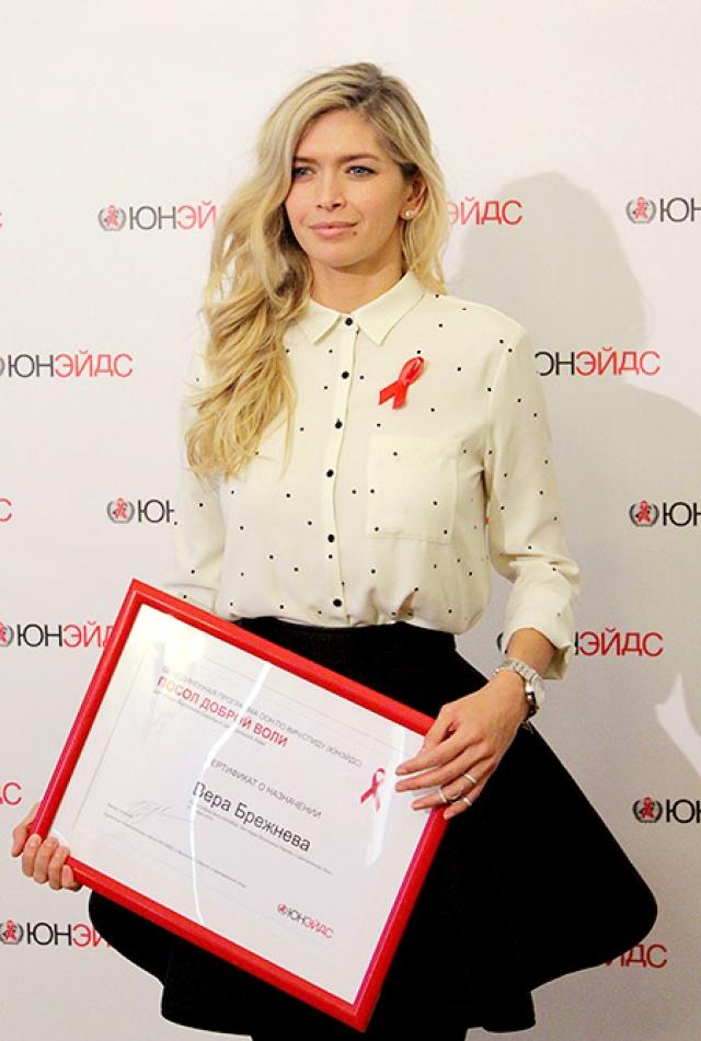 В 2014 году Вера Брежнева стала послом ООН по вопросам прав и дискриминации ВИЧ-инфицированных женщин, живущих в странах Средней Азии и Восточной Европы (программа ЮНЭЙДС).