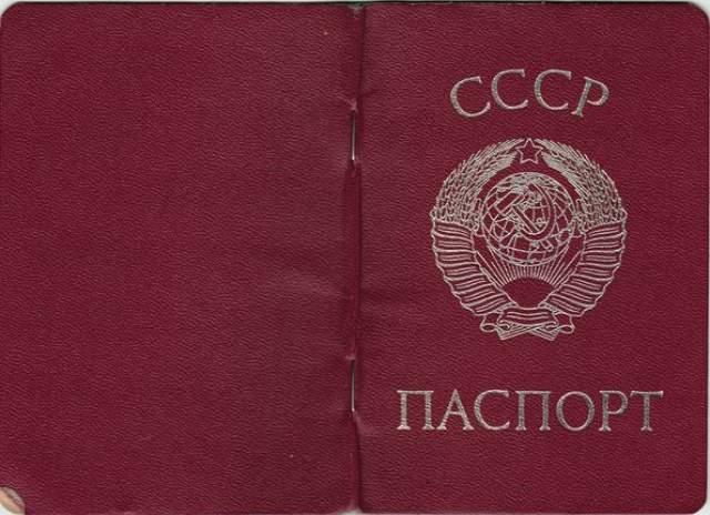 В настоящем советском паспорте на развороте довольно быстро появлялись отпечатки ржавчины от скрепки из обычной стали. Именно на этом попадались иностранные агенты, поскольку иностранные подделки паспортов скреплялись изделием из нержавейки, которые следов не оставляли.